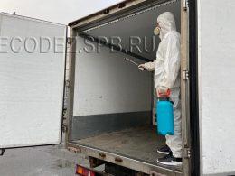 дезинфекция грузового транспорта
